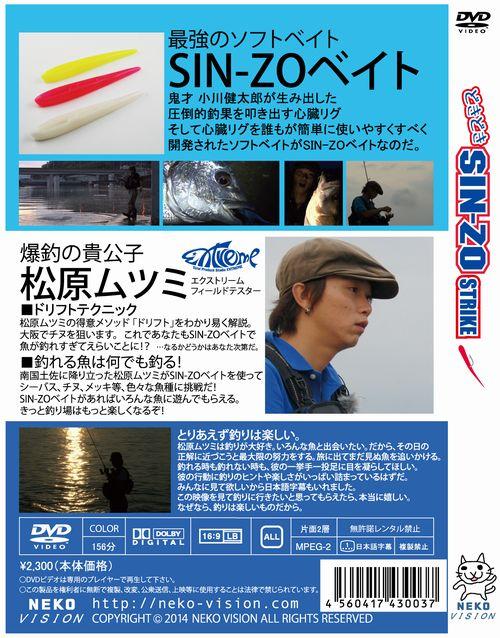 SIN-ZO DVD 2