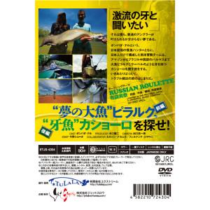 TULALA ブラジル釣りと旅 4000㌔ 前編