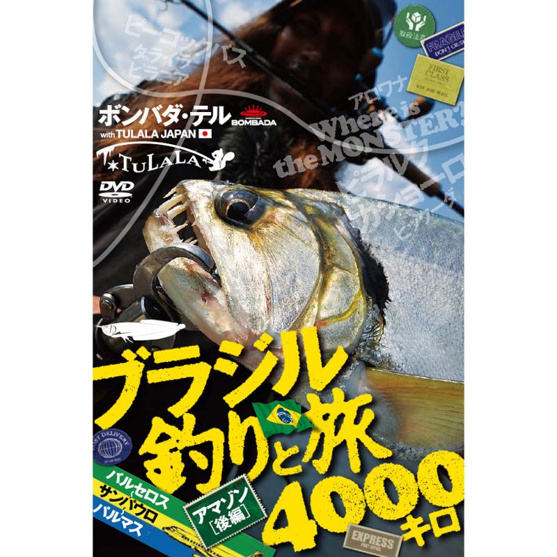 TULALA ブラジル釣りと旅 4000㌔ 後編