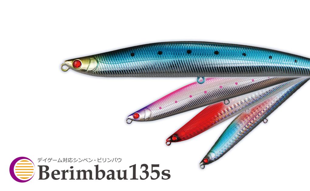 berimbau135s