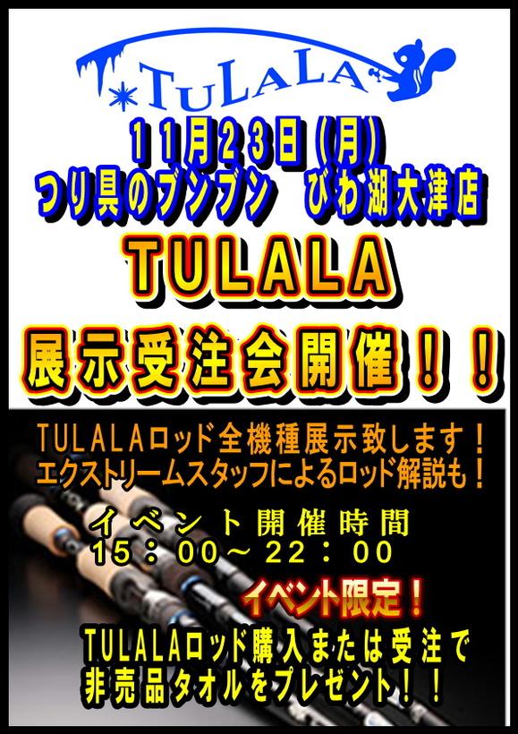 大津ツララ-thumb-580x820-20744