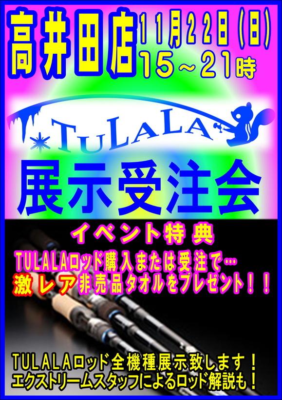 高井田店ツララ展示受注会-thumb-580x819-20790